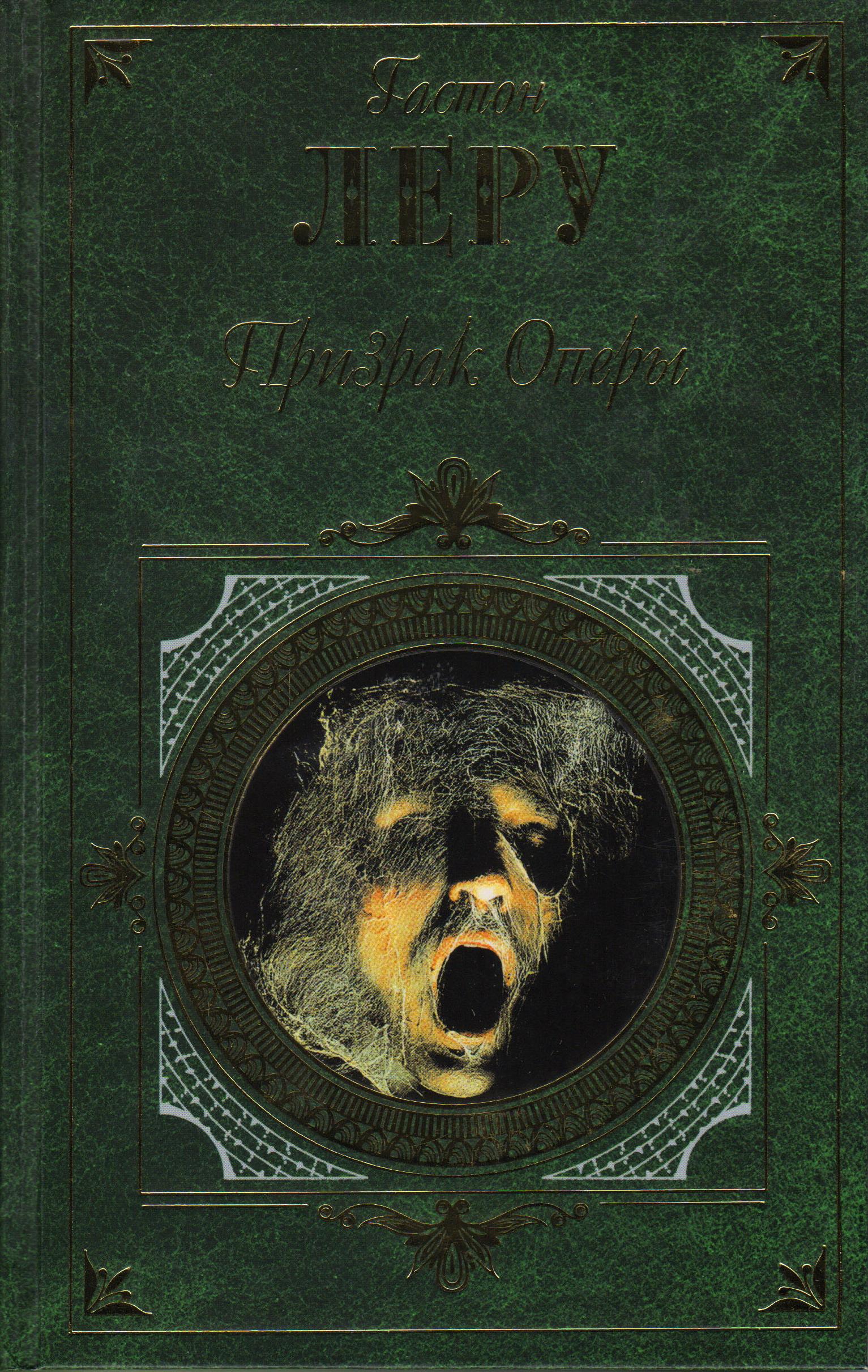 Гастон леру призрак оперы скачать книгу бесплатно